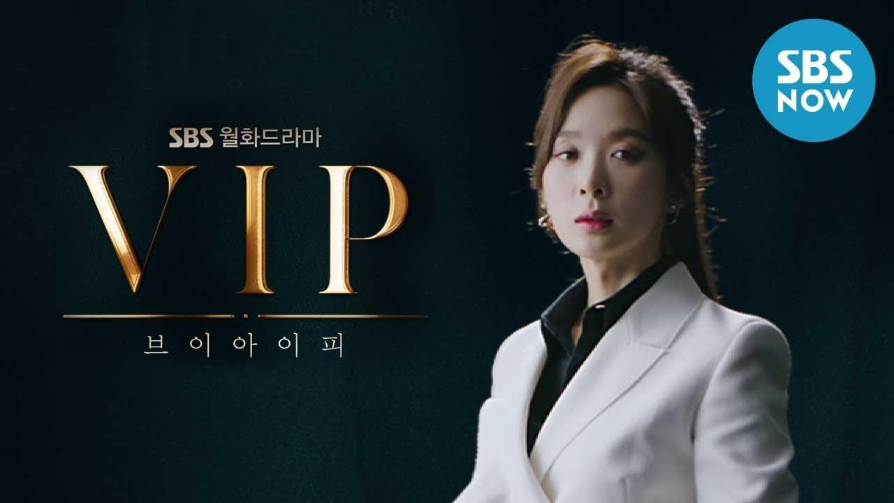 Video Vip Vip Drama Moving Poster Lee Chung Ah