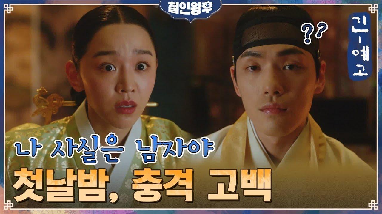 """Mr Queen"": Shin Hye Sun tries to break the marriage to Kim Jung Hyun"