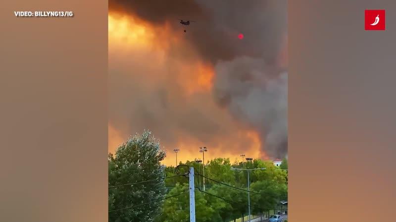 Požar u Ateni